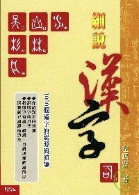 細說漢字 :  1000個漢字的起源與演變 /