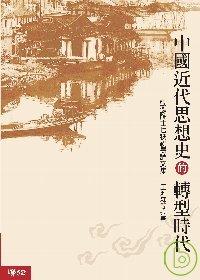 中國近代思想史的轉型時代 /