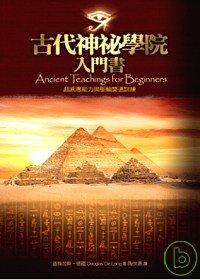 古代神祕學院入門書:超感應能力與脈輪開通訓練