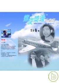 螺旋槳邊的歲月 :  復興航空創辦人-陳文寬的前半生 /