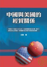 中國與美國的經貿關係