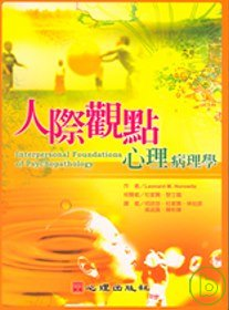 人際觀點心理病理學 =  Interpersonal foundations of psychopathology /