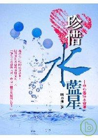 珍惜水藍星 :  心善待水資源 /