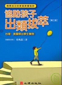 協助孩子出類拔萃 :  台灣,美國傑出學生實例 /