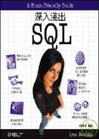 深入淺出SQL /