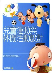 兒童運動與休閒活動設計 =  The planning of sports and recreation activity for children /