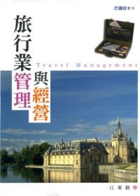 旅行業管理與經營