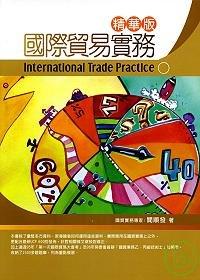 國貿實務精華版