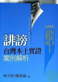 誹謗:台灣本土實證案例解析