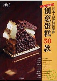 日本人氣蛋糕師傅創意蛋糕50款 /