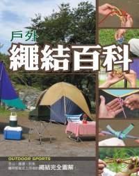 戶外繩結百科:登山.露營.釣魚隨時都能派上用場的繩結完全圖解