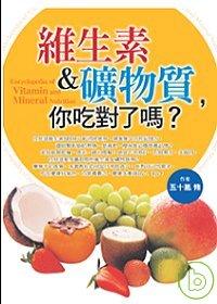 維生素&礦物質,你吃對了嗎?