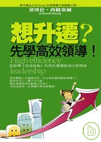 想升遷?先學高效領導! =  High efficiency leadership /