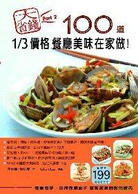 1/3價格100道餐廳美味在家做! :  大省錢Part2! /