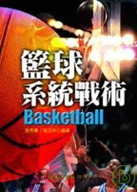 籃球系統戰術