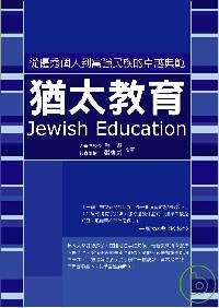 猶太教育:從優秀...