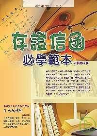 存證信函必學範本 /