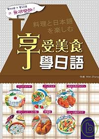享受美食學日語 /
