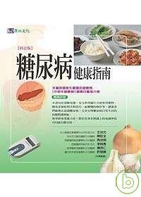 糖尿病健康指南