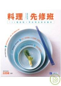 料理先修班 :  130種食物x烹飪間的美味關係 /