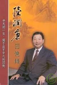 陸潤康回憶錄 :  平凡的一生,寫不出不平凡的回憶 /