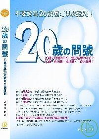 20歲の問號:不要認為20歲還可以裝迷糊!