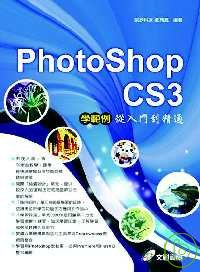 Photoshop CS3學範例:從入門到精通