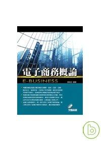 電子商務概論 =  E-business /