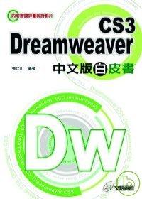 Dreamweaver CS3中文版白皮書