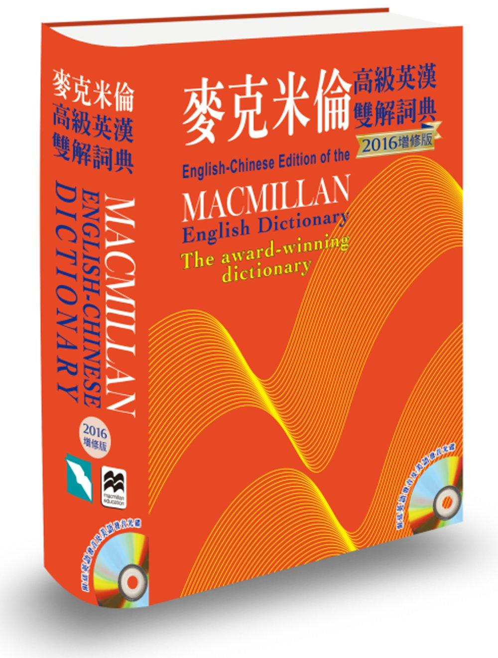 ◤博客來BOOKS◢ 暢銷書榜《推薦》麥克米倫高級英漢雙解詞典 (2016增修版)