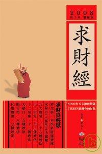 求財經--2008(戊子年)靈...