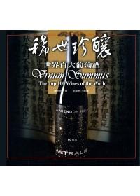 稀世珍釀:世界百大葡萄酒