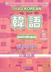 韓語中級I-MP3
