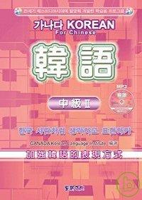 韓語中級II-MP3