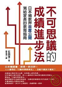 不可思議的成績進步法:日本補教界首度公開寫給家長的教育指南