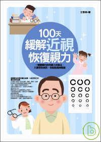 100天緩解近視,恢復視力