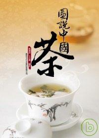 圖說中國茶