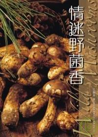 情迷野菌香Wild Mushrooms