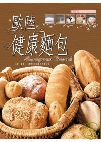 歐陸健康麵包 =  European bread /
