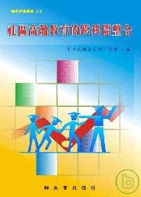 社區高齡教育的跨科技整合