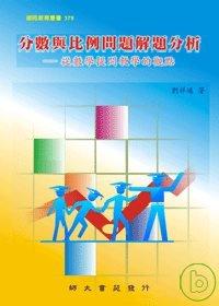 分數與比例問題解題分析:從數學提問教學的觀點