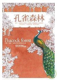 孔雀森林 =  Peacock forest /