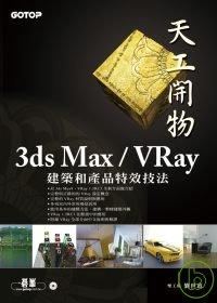 天工開物3ds Max/Vray建築和產品特效技法 /