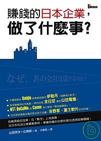 賺錢的日本企業做了什麼事?