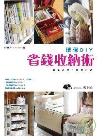 環保DIY省錢收納術 /