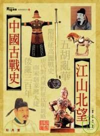 中國古戰史-江山...