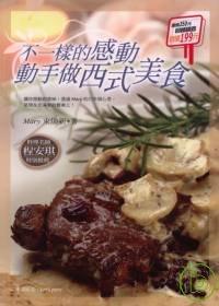 不一樣的感動:動手做西式美食