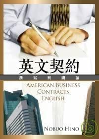 英文契約:撰寫與閱讀(20K硬皮精裝)