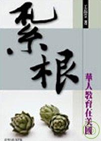 紮根:華人教育在美國