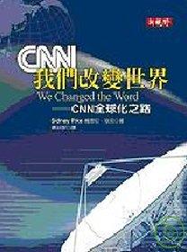 我們改變世界:CNN全球化之路